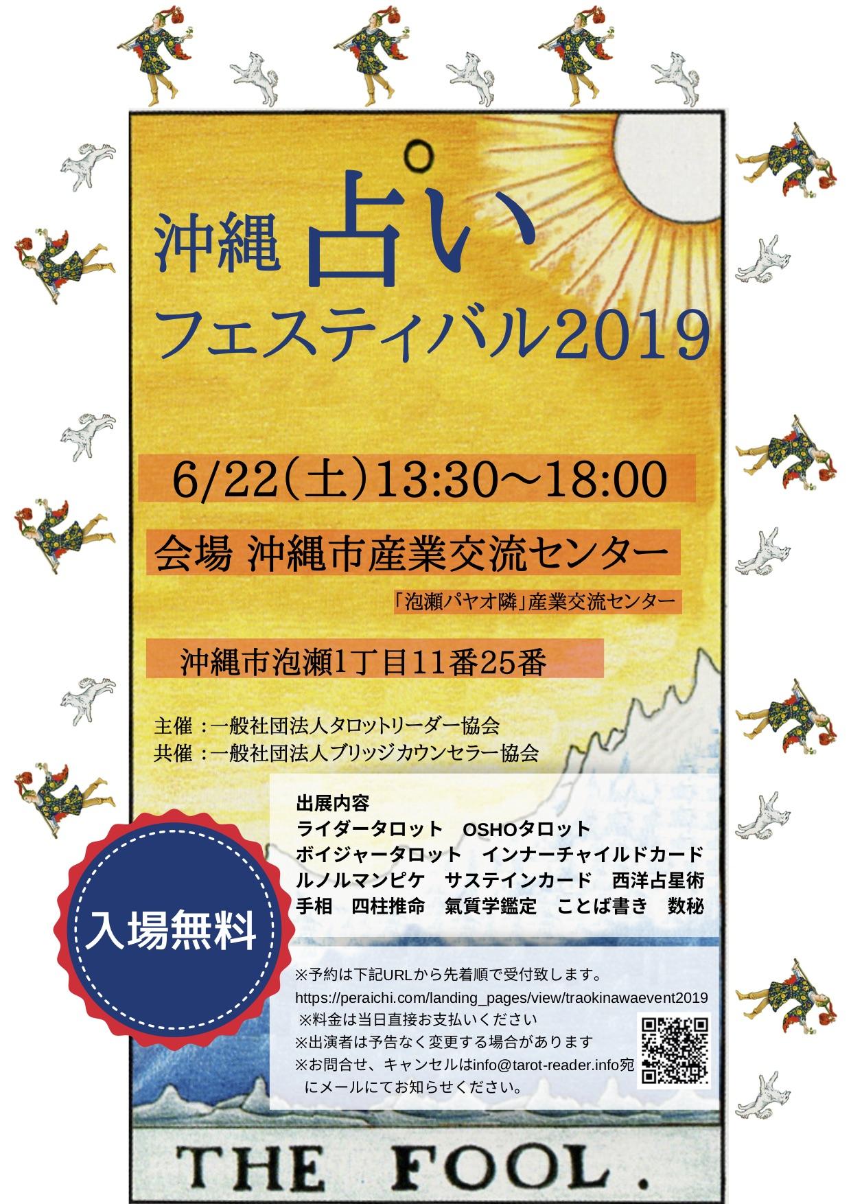 沖縄占いフェスティバル